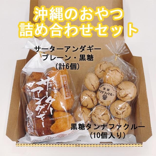 琉宮のサーターアンダギー プレーン・黒糖味 6個...
