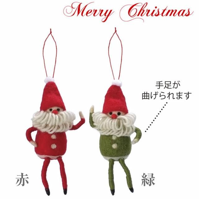 【クリスマス】羊毛フェルトオーナメント ミニサンタ(CM954S)