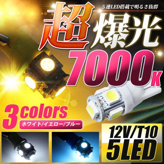 LED バルブ T10 led 爆光 ナンバー灯 400 ポジシ...
