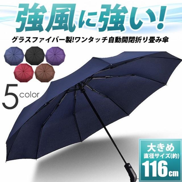 折り畳み 傘 メンズ 軽量 丈夫 大きい 116? 丈夫...