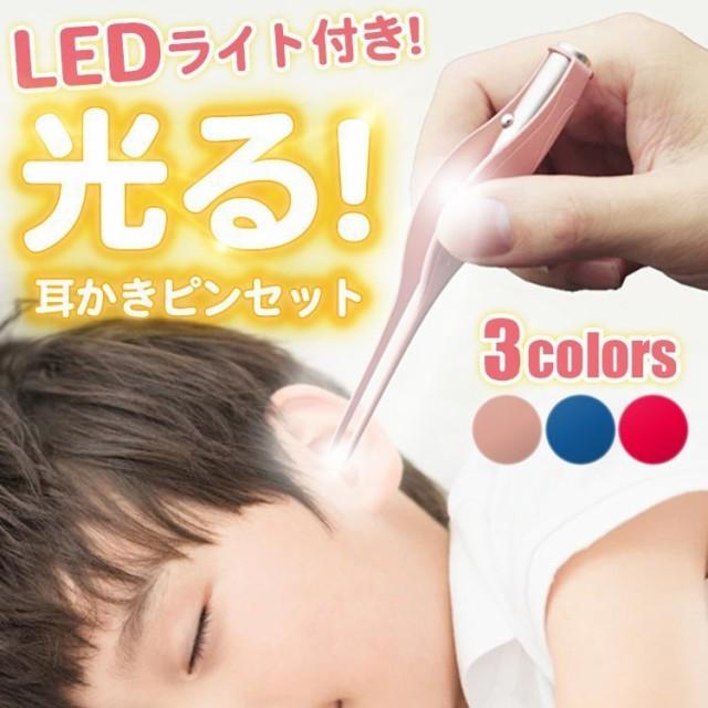 耳かき ライト付き 子供 道具 ピンセット 光る 耳...