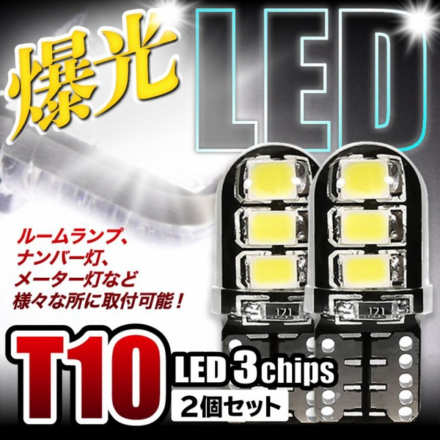 T10 LEDバルブ 6chip PVC製 樹脂バルブ 2個セット...