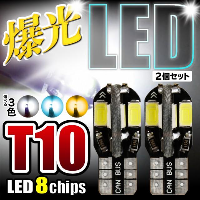 T10/T16 LEDバルブ 8連SMD 2個セット 12V キャン...
