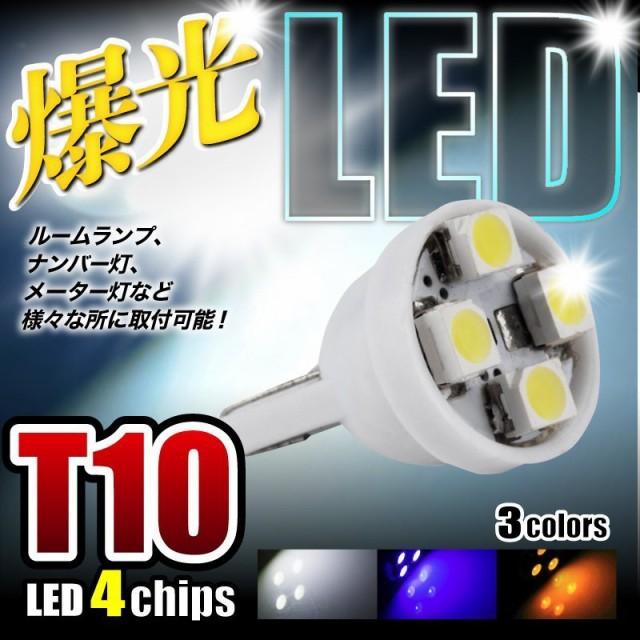 T10 LEDバルブ 4SMD ホワイト 1個売り PVC製 樹脂...
