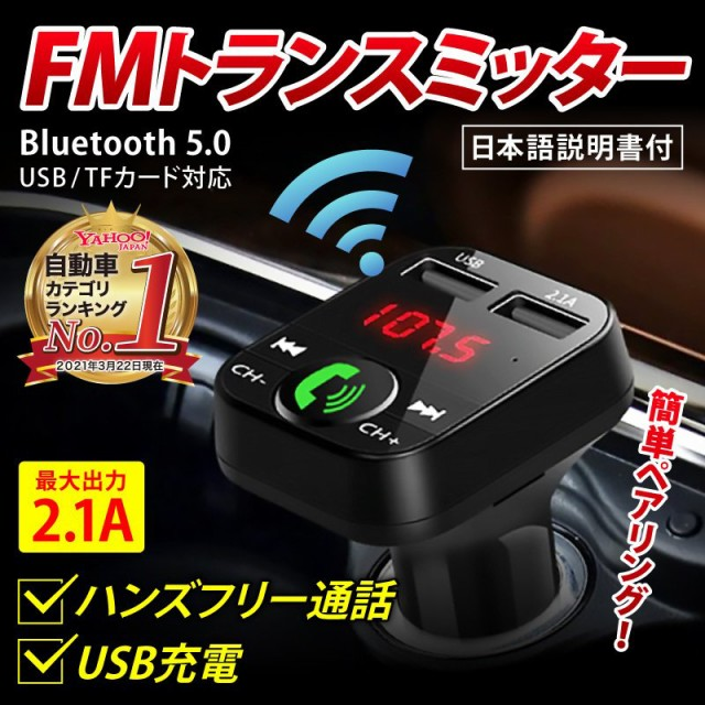 FMトランスミッター 高音質 日本語説明書付き Blu...
