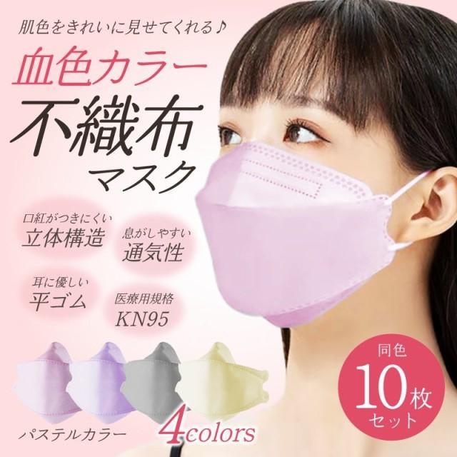 韓国マスク kf94 血色カラー 血色マスク  小さめ ...
