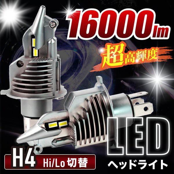 led h4バルブ LEDヘッドライト H4 Hi/Lo切替 PHIL...