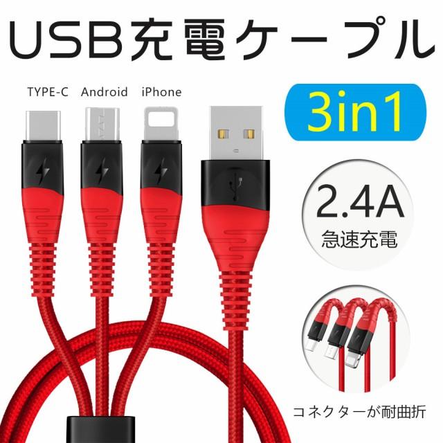 充電ケーブル 3in1 iPhone micro USB Android用 T...
