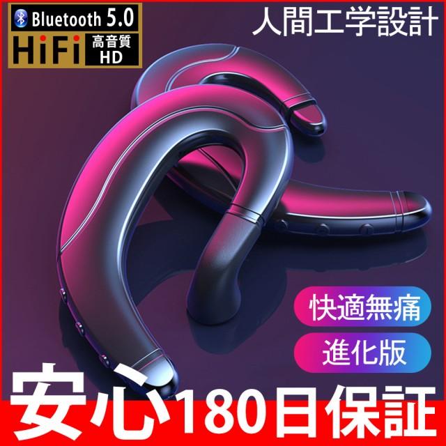 ワイヤレスイヤホン Bluetooth 5.0  耳掛け型 骨...