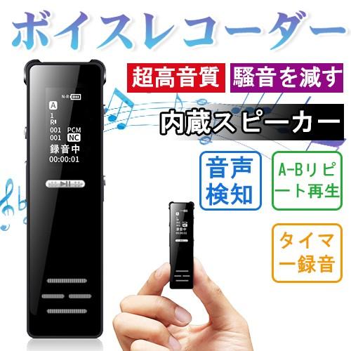 ボイスレコーダー 録音レコーダー USB充電 MP3プ...