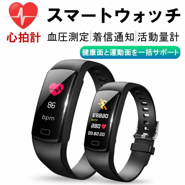 スマートウォッチ 多機能 ブレスレット iPhone/Android対応 LINE 来電通知 防水 心拍数 血圧測定 スポーツ 歩数計 運動 睡眠 腕時計 スポ