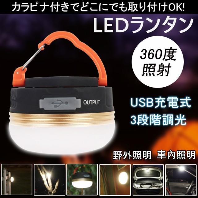 LED ランタン ライト 懐中電灯 USB 充電 防水 マ...