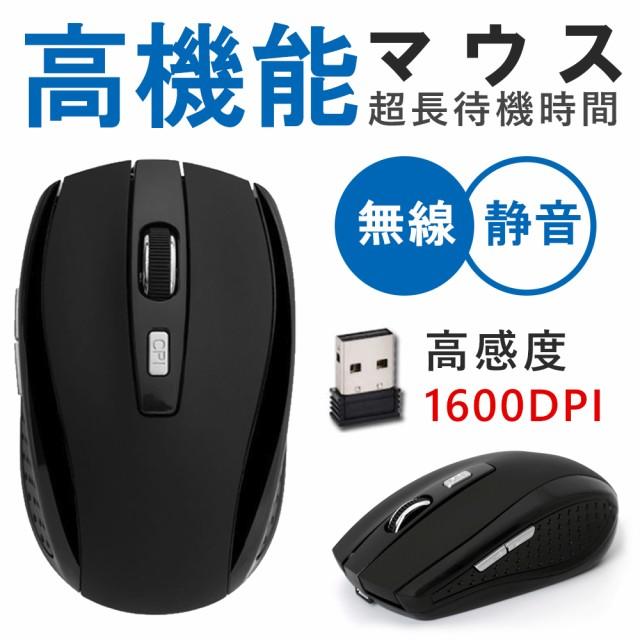 マウス ワイヤレス 無線 パソコン 光学式 静音 高...