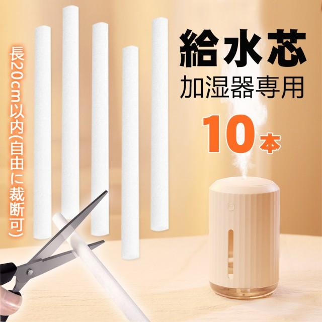綿棒 卓上加湿器専用 給水芯 自由に裁断可 直径0....