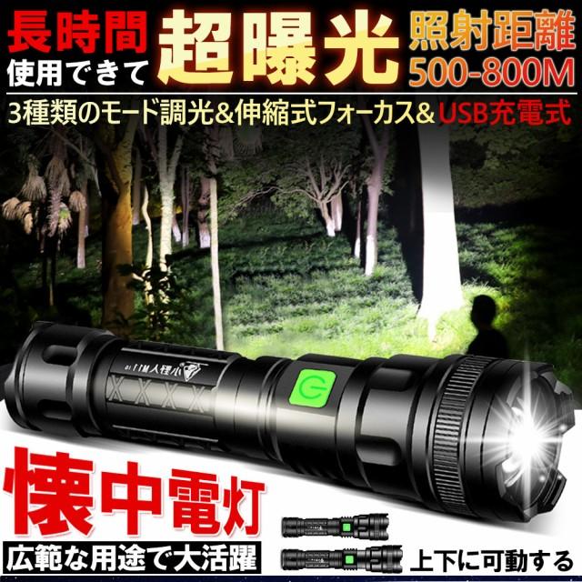 LED懐中電灯 USB充電式 ハンドライト ミニ型 led...