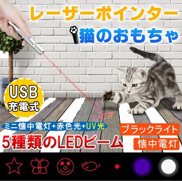 猫グッズ LED レーザーポインター  ライト5種類 ...