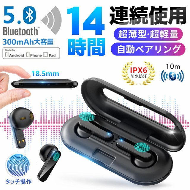ワイヤレスイヤホン Bluetooth5.0 コンパクト 超...