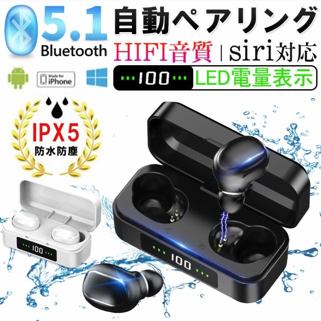 ワイヤレスイヤホン Bluetooth5.1 tws 高音質 ハ...