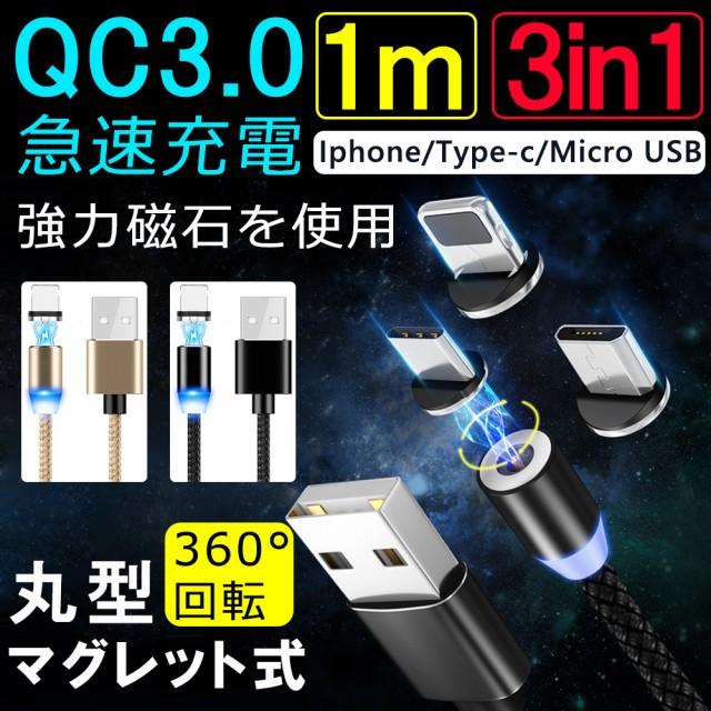 3in1充電ケーブル マグネット式 Lightning MicroU...
