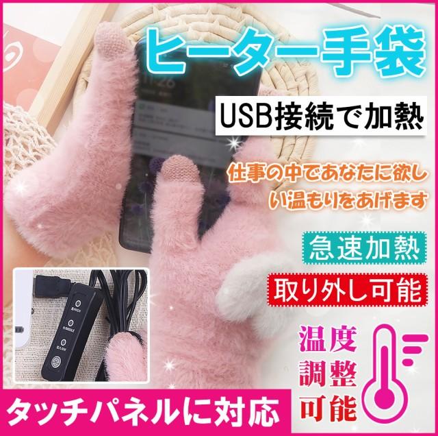 手袋 女性USB加熱ミトンフル 電気手袋 加熱手袋 電熱グローブ ヒーター手袋 電熱手袋 スマホ ミトン ウォーマー レディース向け 防寒 防
