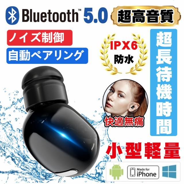 ワイヤレスイヤホン 超小型 最高音質 Bluetooth 5...