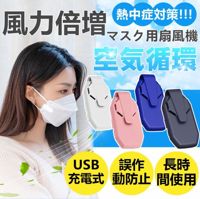 マスクエアーファン 扇風機 マスク用 USB充電式 ...