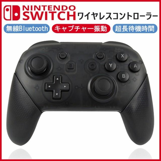 Nintendo Switch Proコントローラー Bluetooth 無...