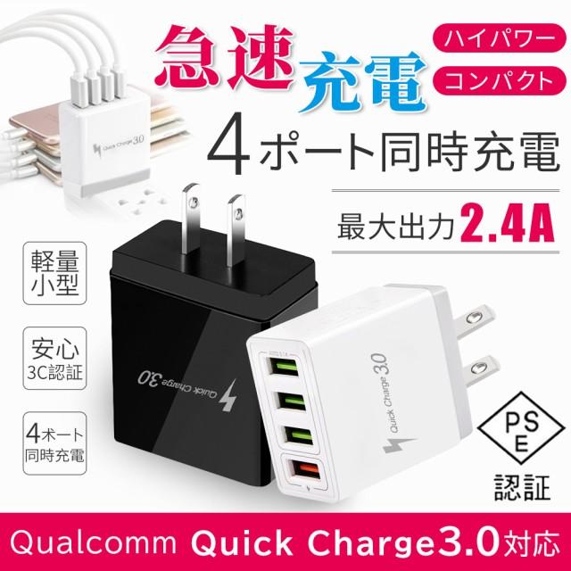ACアダプター iPhone USB充電器 3.1Ah 高速充電 4...