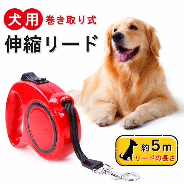 犬用リード ペットリード 伸縮リード 巻き取り式...