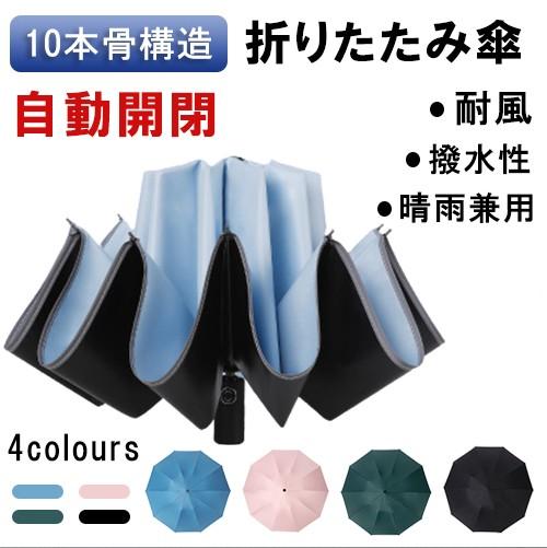 折りたたみ傘 最新バージョン  反射テープ付き 逆...