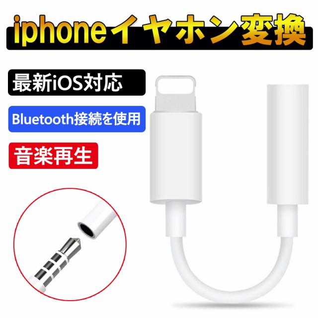 iPhone イヤホン 変換アダプタ 変換ケーブル 3.5m...