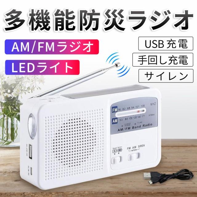 防災グッズ ポータブルラジオ FM/AM/対応 500MaH...
