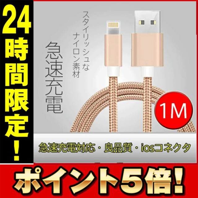 iPhoneケーブル 長さ1m 急速充電 充電器 USBケー...