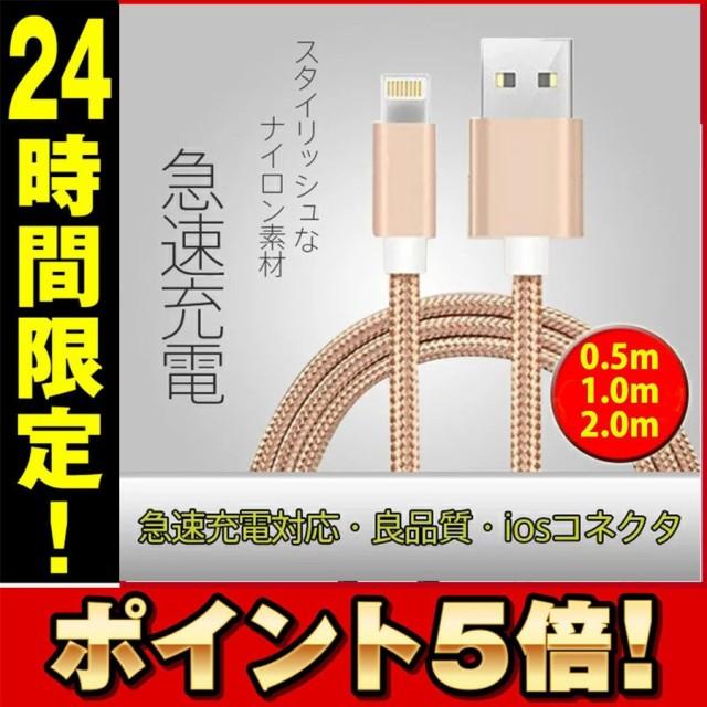 iPhoneケーブル 長さ0.5m 1m 2m 急速充電 充電器 ...