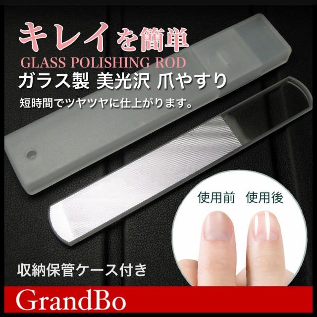 ネイルケア 爪ヤスリ ガラス製爪磨き つやだし ネイルシャイナー 爪研ぎ つめとぎ ツヤツヤ 簡単 光沢 ケース付き ガラス 高品質