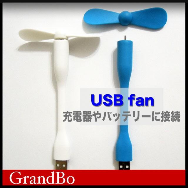 ミニファン USB扇風機 フレキシブル ハンディファン 小型扇風機 強風 オシャレな携帯ファン モバイルUSBファン