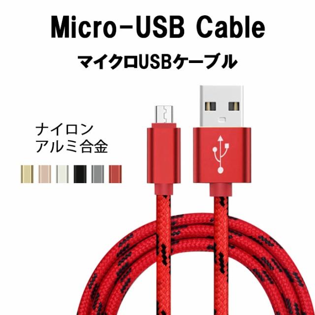 送料無料 microUSB Android ケーブル USBケーブル...
