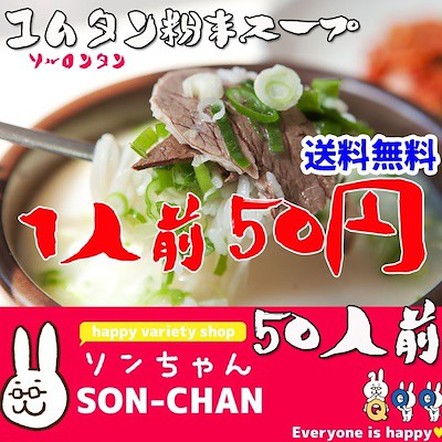 コムタン粉末スープ50人前/ランチのお供に・寒い...