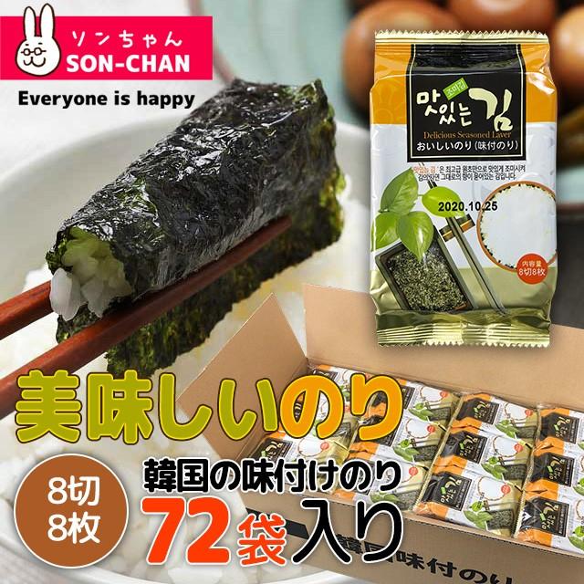 【韓国味付けのり】美味しい味付けのり 1BOX [8切...