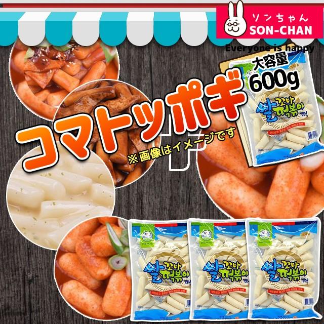 韓国のお餅・トッポキ  松鶴(ソンハク)  コマト...