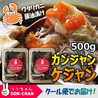カンジャンケジャン 500g x2個 醤油ゲジャン(味...