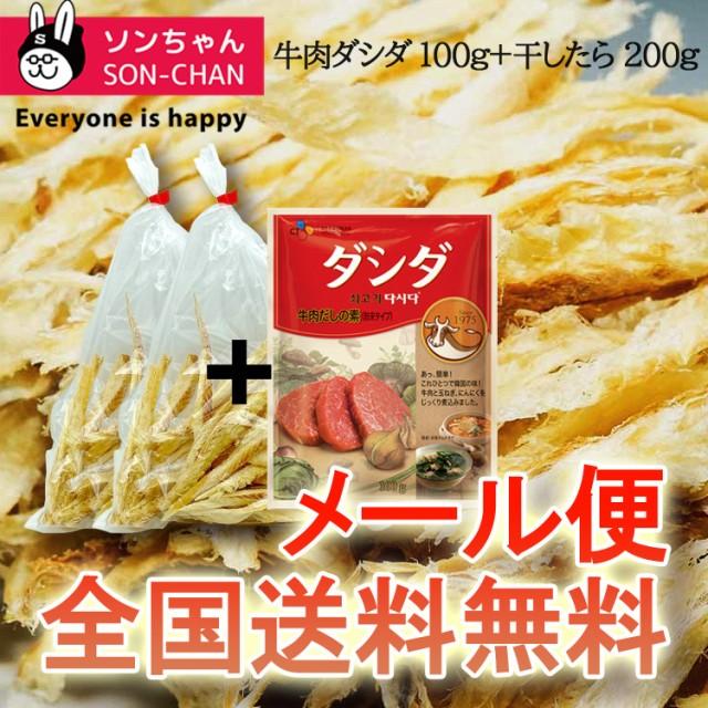 牛肉ダシダ 100g + 干しダラ 200g 韓国ブゴク ブ...
