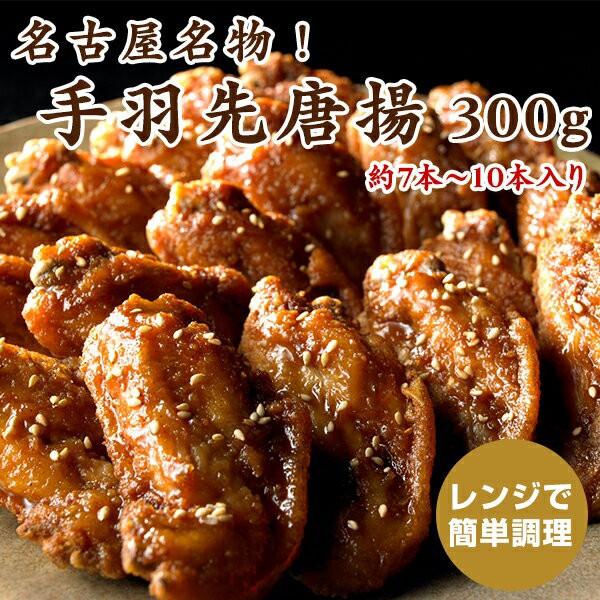 さんわの手羽唐 300g 創業明治33年さんわ 鶏三和 送料無料 鶏肉 手羽先 レンジで簡単調理 名古屋名物