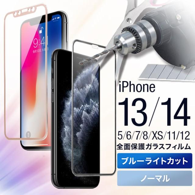 ☆10%OFF☆ガラスフィルム {1} [iPhone11 iPhone8...