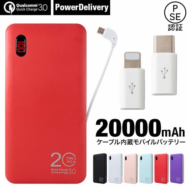 ☆¥200-OFF☆PD/QC3.0対応 ケーブル内蔵 20000mA...