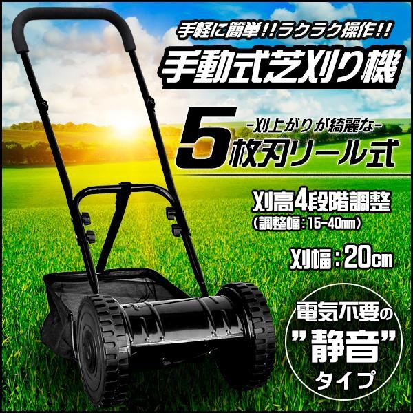 【送料無料】手動芝刈り機・草刈機・草刈り機・芝...