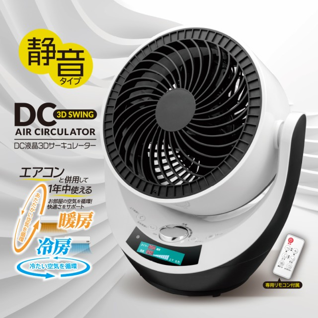 送料無料 冷房暖房をより効率的に・DCモーター搭...