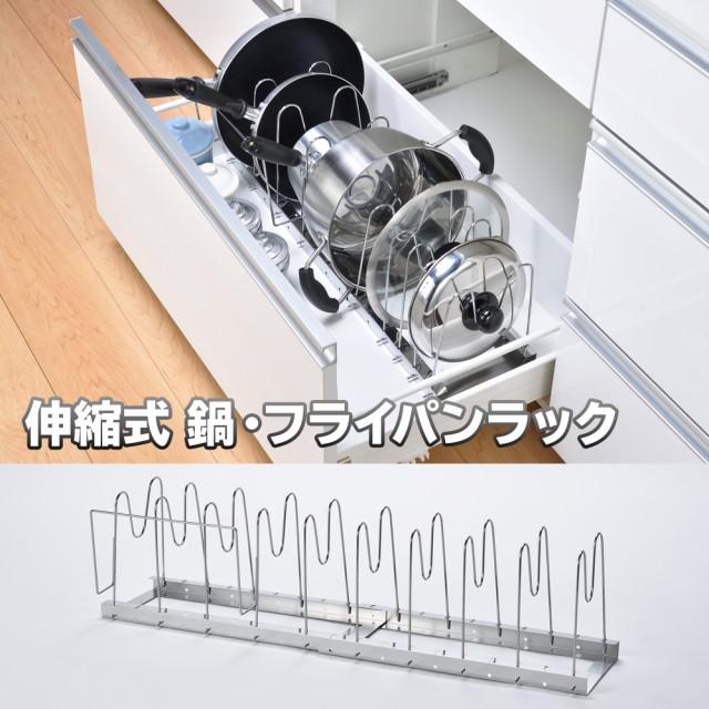 【送料無料】伸縮式鍋 フライパンラック フライパンラック 鍋 収納 キッチン収納 伸縮式 フライパン 収納/伸縮式鍋 フライパンラックDK-1