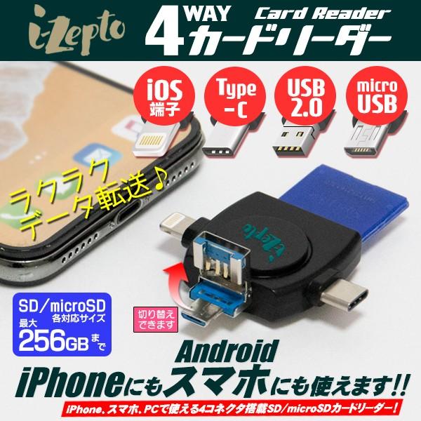 【送料無料】在庫処分!iPhone・スマホ・PC・SDカ...