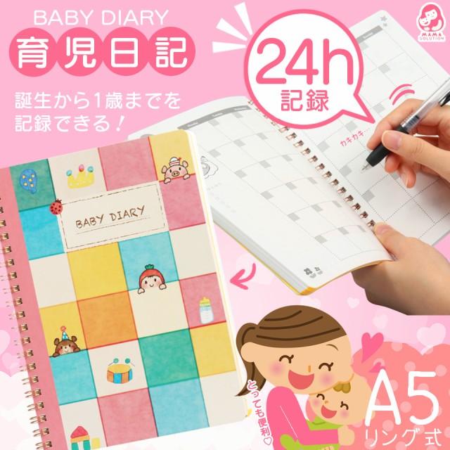【送料無料 メール便】赤ちゃん・日記・母子手帳...